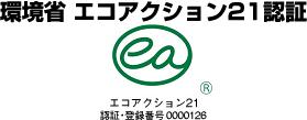 環境省 エコアクション21認証