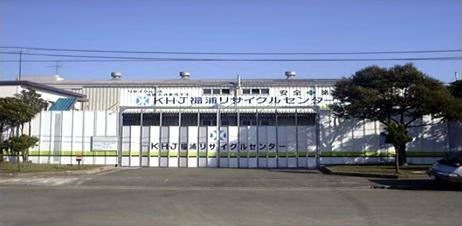 福浦リサイクルセンター